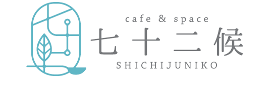 cafe&space 七十二候